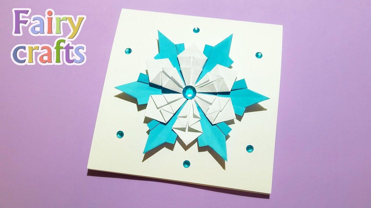 Новогодняя открытка своими руками ❅ Объемная Снежинка ❅ DIY ❅ Christmas Greeting Card