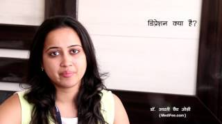 Fighting Depression - Symptoms, Treatment and Preventive Measures (Hindi)