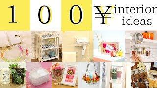 100均DIY!10 Awesome Interior Idea 100円ショップでできる超使えるインテリアアイデア
