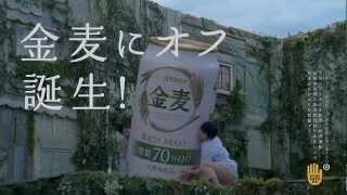 いいなCM サントリー 白い金麦 真木よう子 「お風呂」篇 HD.