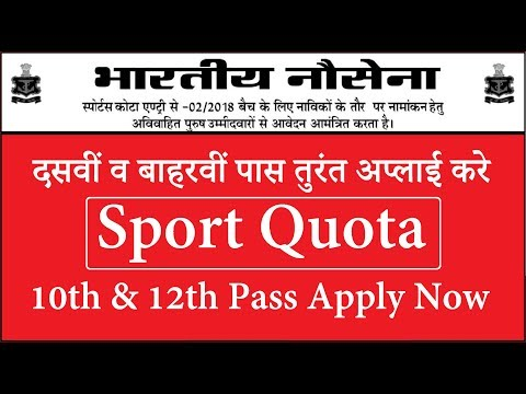 Indian Navy Sports Quota Recruitment 2018 | Sailors Entry 02