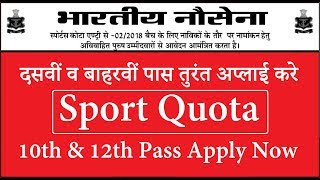 Indian Navy Sports Quota Recruitment 2018 | Sailors Entry 02/2018