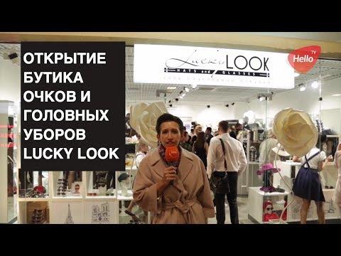 Открытие магазина LUCKY LOOK | Магазин очков Lucky look в Афимолле  |  лаки лук