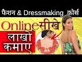 टेलरिंग कोर्स वीडियो-Fashion and Dressmaking Courses Online! Tailor Course in Hindi? Fashion School?