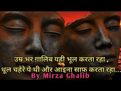 Mirza Ghalib Shayari in Hindi ।। मिर्ज़ा ग़ालिब शायरी हिंदी में ।। 2018