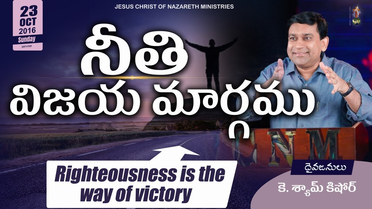 Righteousness Is The Way of Victory #16094 A Sermon By K Shyam Kishore (23rd October 2016)