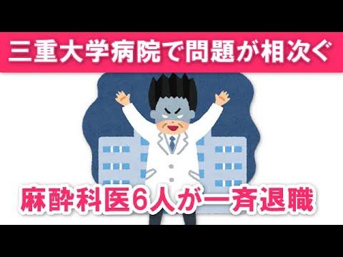 科 三重 大学 麻酔