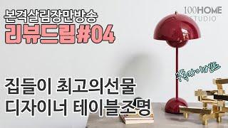 [리뷰드림#04] 신혼 랜선집들이 선물 추천 - 조명 …