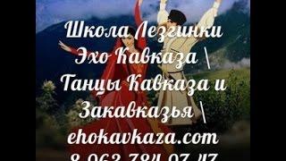 Армянские танцы-обучение в Москве \ 8 - (963)-784-97-47 \ http://ehokavkaza.com/