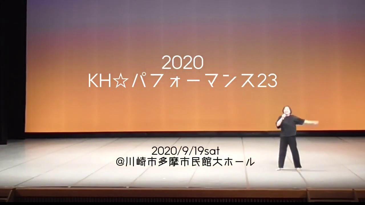 【2020 KH☆パフォーマンス23】ステージ編!