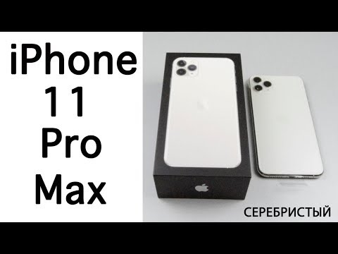 Распаковка IPhone 11 Pro Max Cеребристый на 256 гб ( Silver) Распаковка