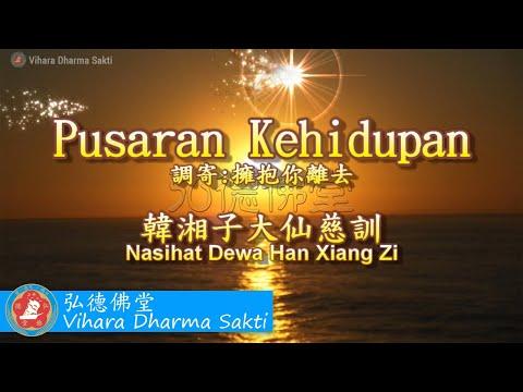 Pusaran Kehidupan 輪迴中解脫 (調寄: 擁抱你離去 Yong Bao Ni Li Qu) 印尼版