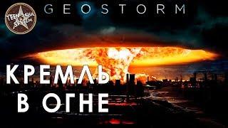 Геошторм - обзор фильма катастрофы