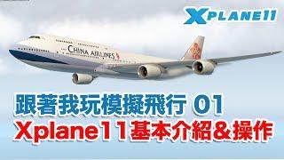 【星期天】跟著我玩模擬飛行01:X-Plane11軟體基本介紹&操作 (中文介紹)