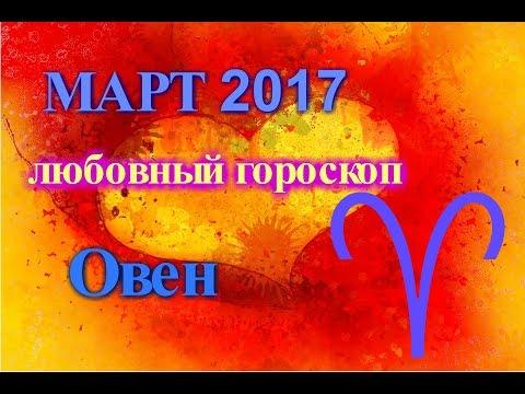Гороскоп на май 2017 - astro-