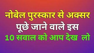 Best GK Quiz    General knowledge in Hindi    जिसका जवाब आपको पता होना चाहिए
