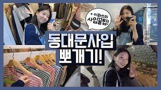 [이화TV] 쇼핑몰 사장 이화쓰랑 동대문 사입하러 같이가요 !