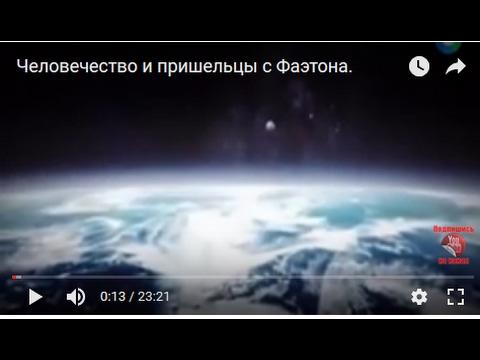 Человечество и пришельцы с Фаэтона.
