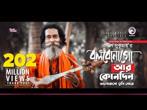 Baul Sukumar | Bolbona Go Ar Kono Din | বলবোনা গো আর কোনদিন | Bengali Song | Eid 2019