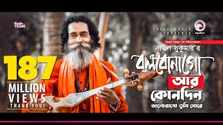 Baul Sukumar | Bolbona Go Ar Kono Din | বলবোনা গো আর কোনদিন | Bengali Song | Eid 2019.mp3