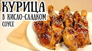Курица в кисло сладком соусе | Курица в глазури [ CookBook | Рецепты ]