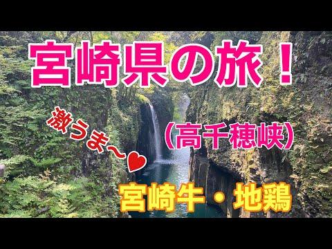 【宮崎県の旅】神々の里 高千穂峡へ行って来ました#宮崎県#高千穂峡#宮崎地鶏#青島