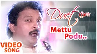 Mettu Podu Video Song | Duet Tamil Movie | Prabhu | Meenakshi | Ramesh Aravind | AR Rahman