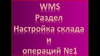 Знакомимся с WMS Часть5 Настройки склада и операций №1