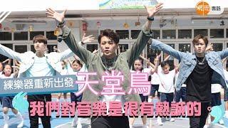 Publication Date: 2019-10-08   Video Title: 天堂鳥闖入校園搞啲乜?