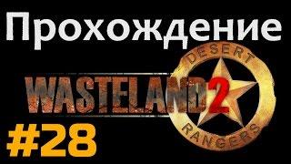 Скачать Прохождение Wasteland 2 28 Дамонта и много роботов