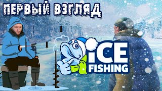 ЗИМНЯЯ РЫБАЛКА 3Д НА ЖИВЦА ICE FISHING 3D ПЕРВЫЙ ВЗГЛЯД