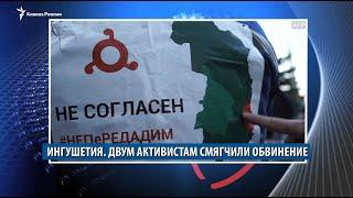Ингушам смягчили обвинение, полицейских заподозрили в насилии, а в Чечне чинят скважины