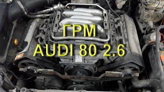 Audi 80 B4 V6 2.6 - меняем ремень ГРМ