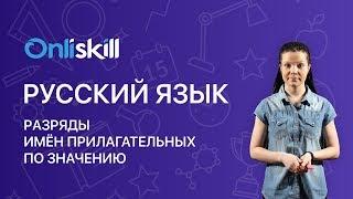 Русский язык 6 класс: Разряды имён прилагательных по значению