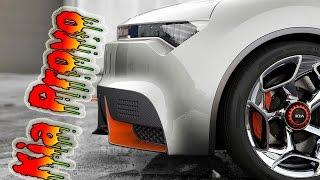 видео Новинка Kia Provo представлена на автосалоне в Женеве