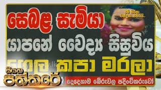 Siyatha Paththare | 23.01.2020 | @Siyatha TV Thumbnail