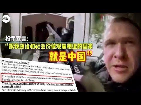 大陆新闻解读595期_严真点评+时事小品:新西兰恐袭嫌犯竟是中共粉丝