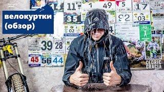 Велосипедные куртки (обзор)