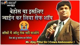 Ajay Pillai Sir Safe Shop दिल छू लेने वाला विडियो  आँखों में आंसू नही रोक पाओगे