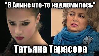 В Алине Загитовой что-то надломилось - Татьяна Тарасова