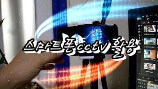 스마트폰으로 CCTV 만들기 2가지 카톡 페이스톡 활용 ATHOME