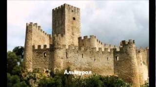 Замки Европы.wmv(, 2012-04-10T13:38:23.000Z)