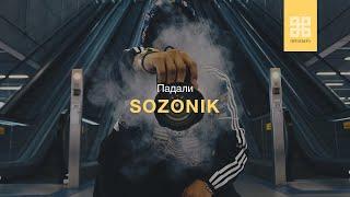 SOZONIK - ПАДАЛИ (ПРЕМЬЕРА 2019 AUDIO)