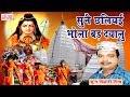 सुनै छलियई भोला बड़ दयालु - मैथिली शिव भजन | Kanwar Song | Maithili Shiv Song | Kunj Bihari