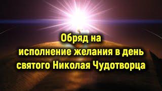 Обряд на исполнение желания в день святого Николая Чудотворца