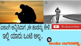 ekangi-yanadali-guri-maretha-in-kannada-emotional-song-by-anthu-naganahali