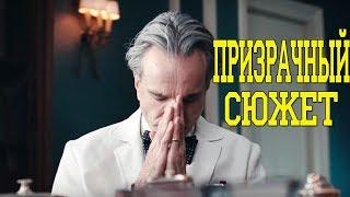 ПРИЗРАЧНАЯ НИТЬ - обзор, мнение о фильме l Алиса Анцелевич