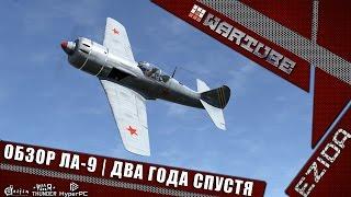 "Обзор Ла-9 - ""Два года спустя"" | War Thunder"