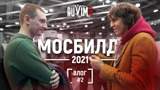 Выставка строительных и отделочных материалов  МОСБИЛД   MOSBUILD 2021   Рувим Бойко