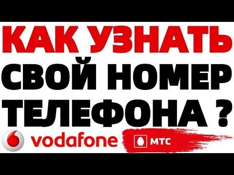 Как узнать свой номер телефона Водафон и МТС Россия ?